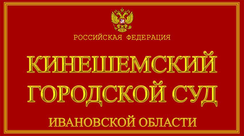 Ивановская область - о Кинешемском городском суде с официального сайта