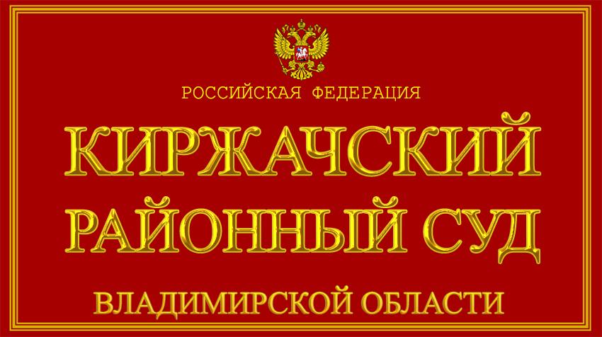 Владимирская область - о Киржачском районном суде с официального сайта