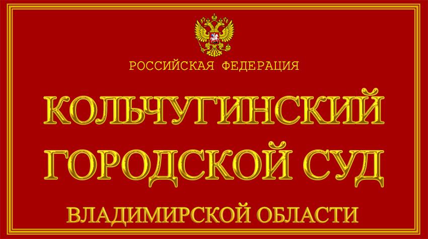 Владимирская область - о Кольчугинском городском суде с официального сайта