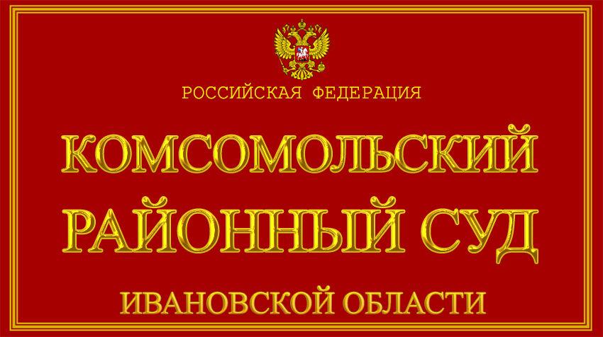 Ивановская область - о Комсомольском районном суде с официального сайта