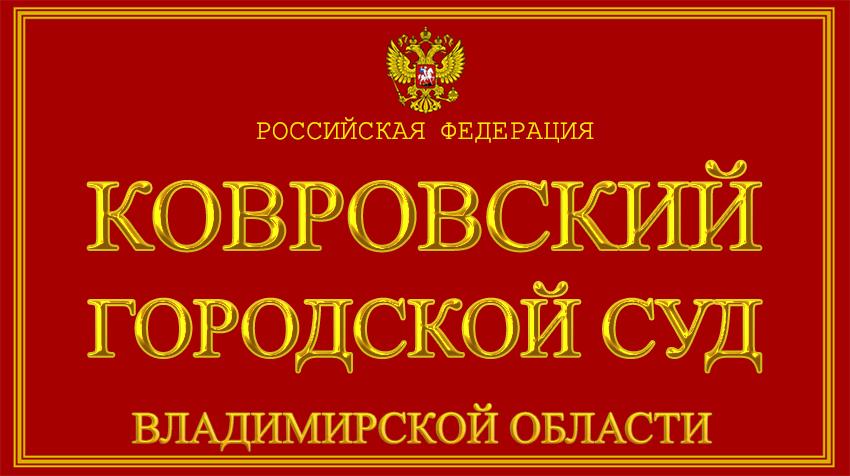 Владимирская область - о Ковровский городском суде с официального сайта