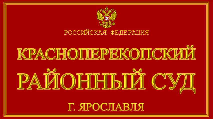 Ярославская область - о Красноперекопском районном суде г. Ярославля с официального сайта