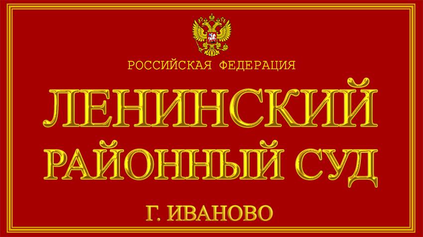 Ивановская область - о Ленинском районном суде г. Иваново с официального сайта