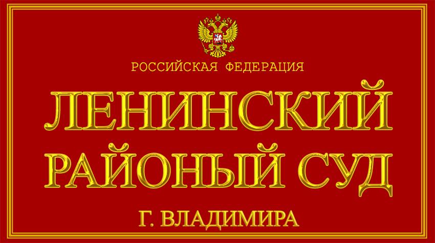 Владимирская область - о Ленинском районном суде г. Владимира с официального сайта