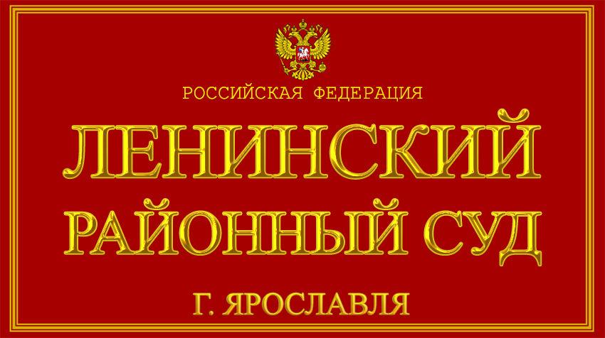 Ярославская область - о Ленинском районном суде г. Ярославля с официального сайта