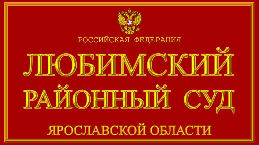 Ярославская область - о Любимском районном суде с официального сайта