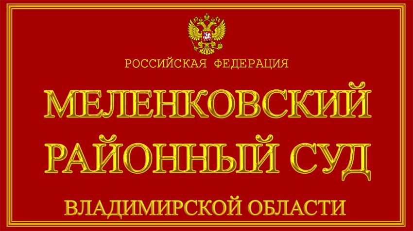 Владимирская область - о Меленковском районном суде с официального сайта