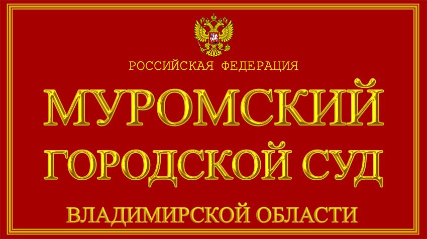Владимирская область - о Муромском городском суде с официального сайта