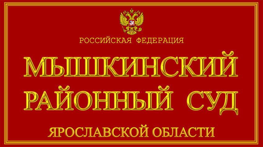 Ярославская область - о Мышкинском районном суде с официального сайта