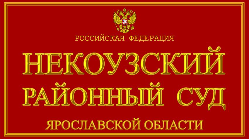 Ярославская область - о Некоузском районном суде с официального сайта