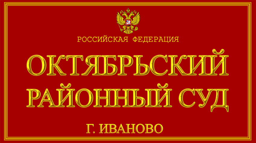 Ивановская область - об Октябрьском районном суде г. Иваново с официального сайта
