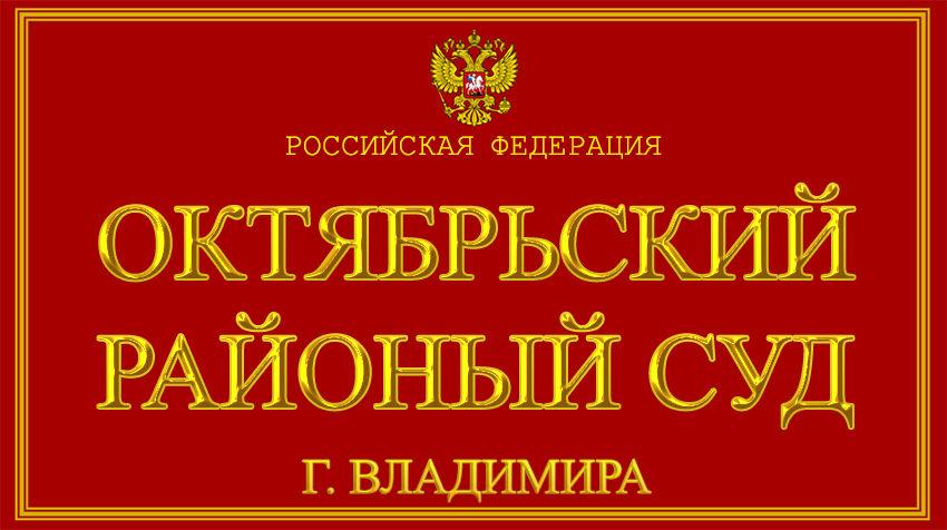 Владимирская область - об Октябрьском районном суде г. Владимира с официального сайта