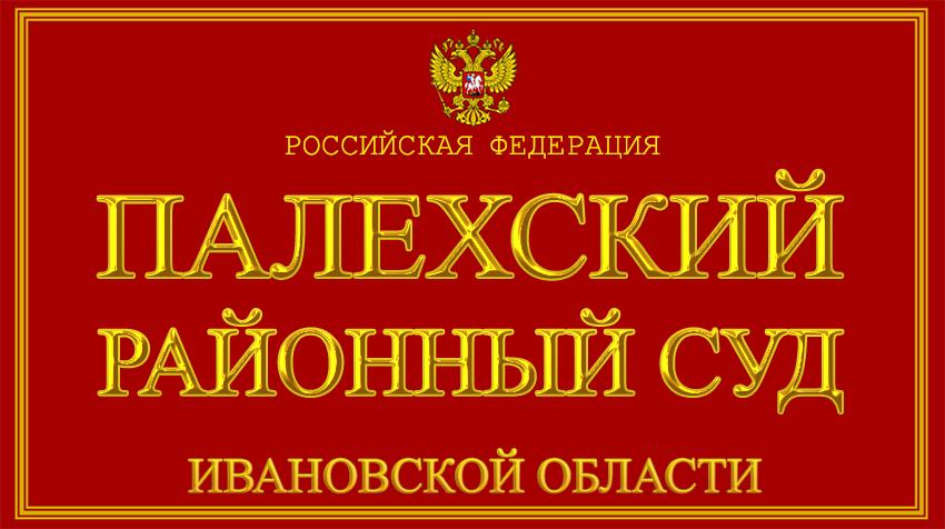Ивановская область - о Палехском районном суде с официального сайта