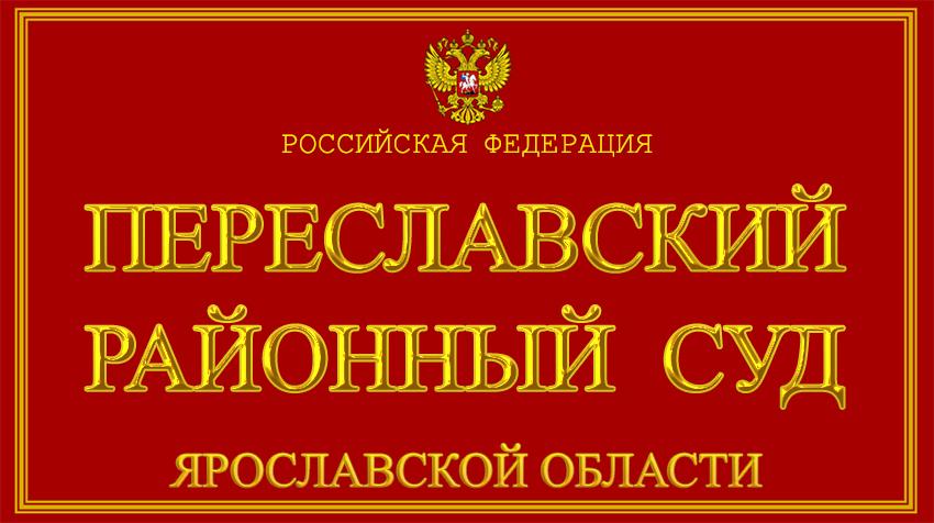 Ярославская область - о Переславском районном суде с официального сайта