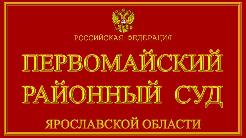 Ярославская область - о Первомайском районном суде с официального сайта