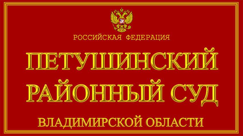 Владимирская область - о Петушинском районном суде с официального сайта