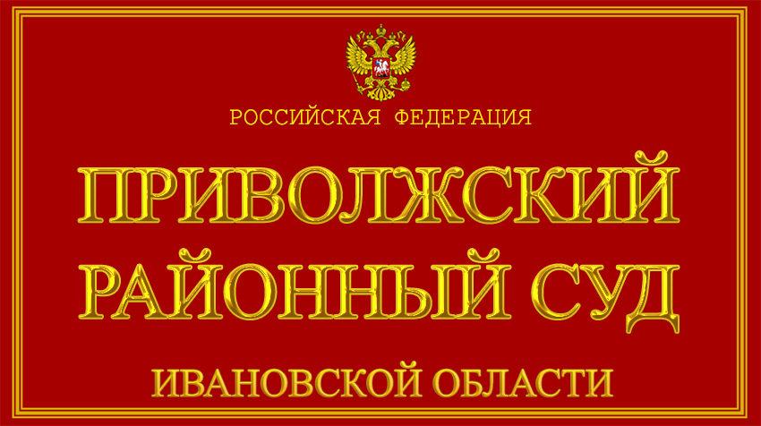 Ивановская область - о Приволжском районном суде с официального сайта