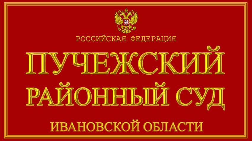 Ивановская область - о Пучежском районном суде с официального сайта