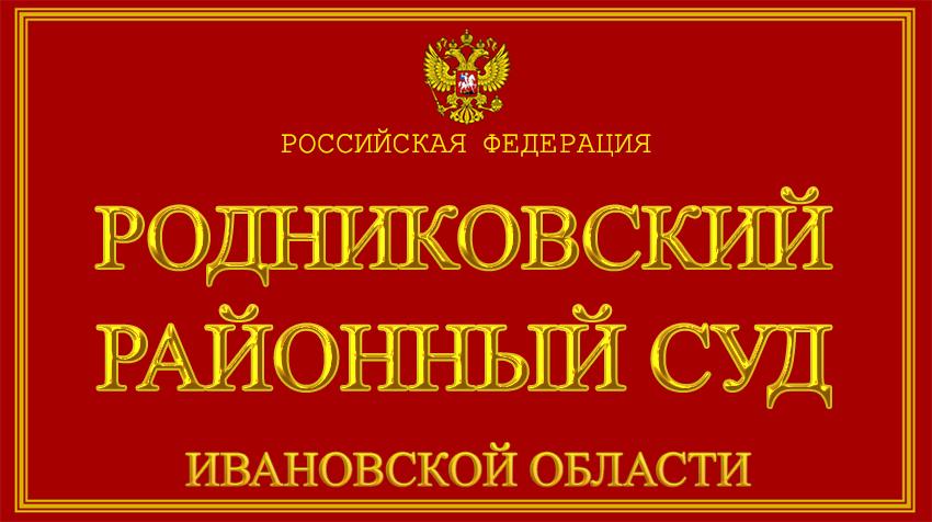 Ивановская область - о Родниковском районном суде с официального сайта