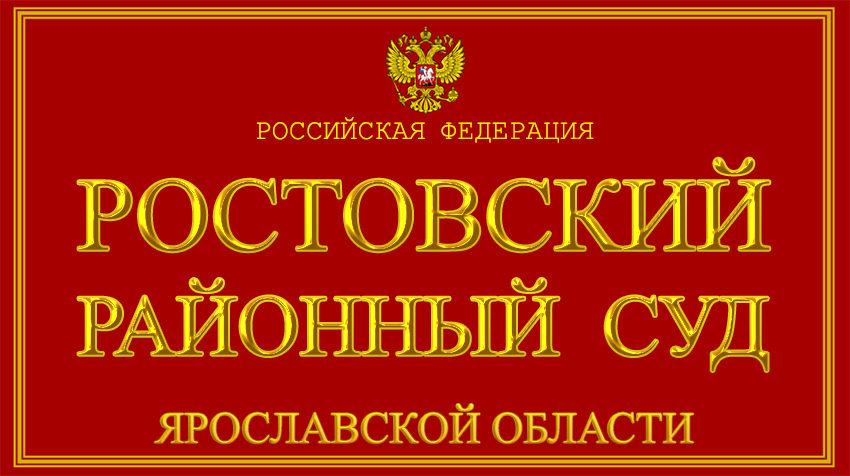 Ярославская область - о Ростовском районном суде с официального сайта