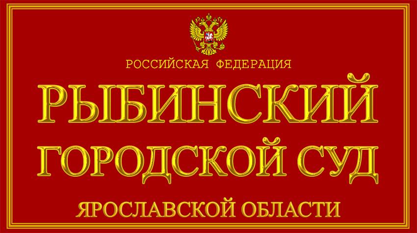 Ярославская область - о Рыбинском городском суде с официального сайта