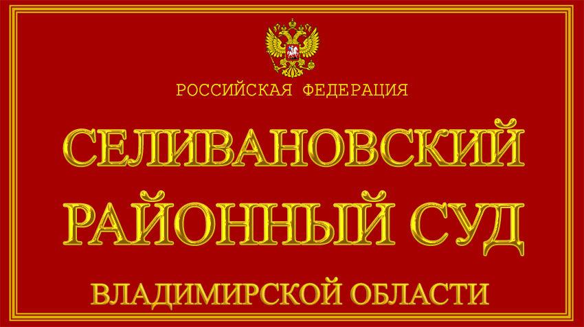 Владимирская область - о Селивановском районном суде с официального сайта