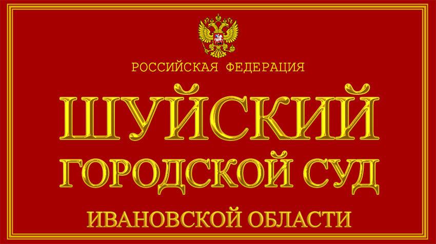 Ивановская область - о Шуйском городском суде с официального сайта
