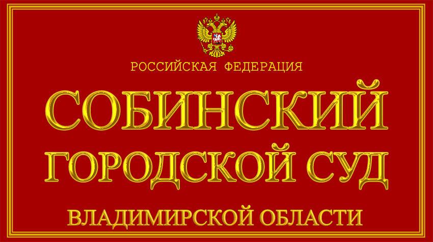 Владимирская область - о Собинском городском суде с официального сайта
