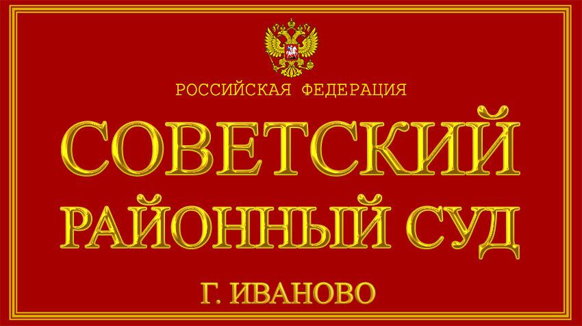 Ивановская область - о Советском районном суде г. Иваново с официального сайта
