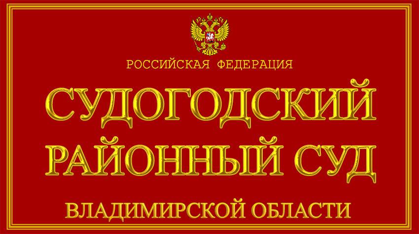 Владимирская область - о Судогодском районном суде с официального сайта