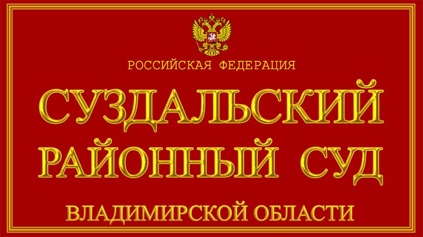 Владимирская область - о Суздальском районном суде с официального сайта