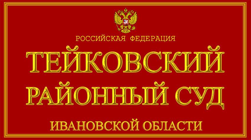 Ивановская область - о Тейковском районном суде с официального сайта