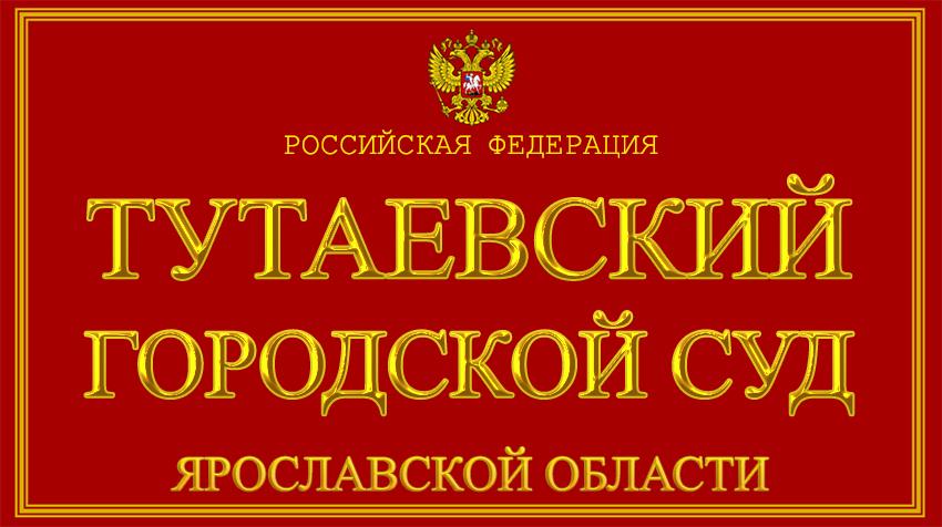 Ярославская область - о Тутаевском городском суде с официального сайта