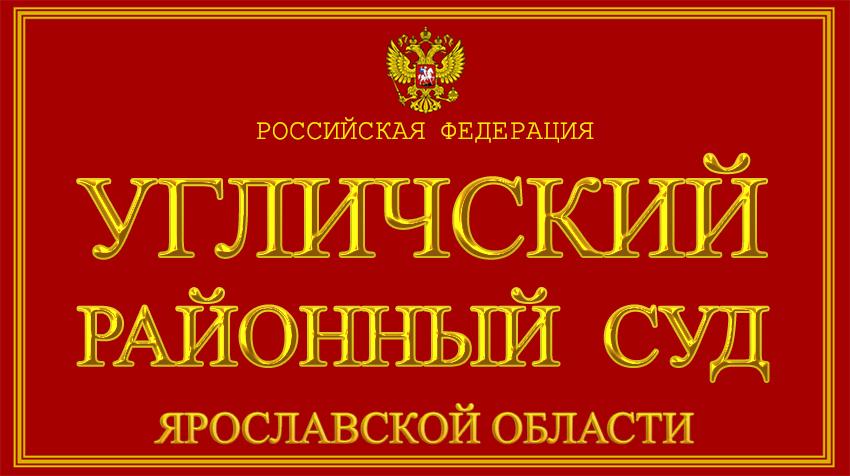 Ярославская область - об Угличском районном суде с официального сайта