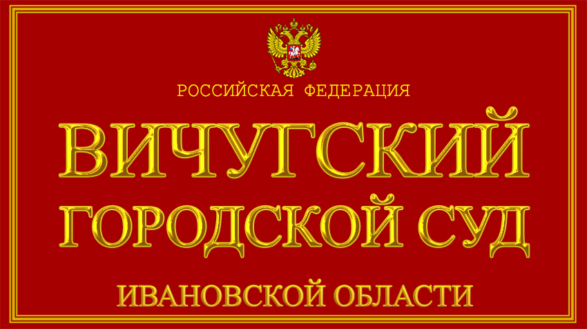 Ивановская область - о Вичугском городском суде с официального сайта