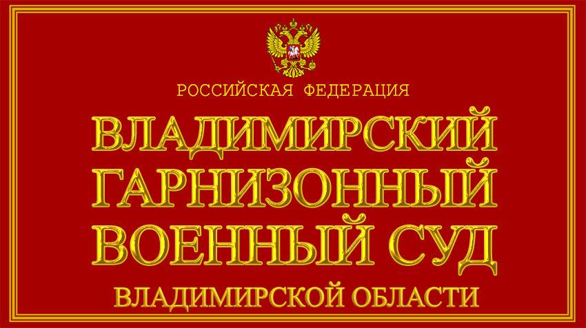 Владимирская область - о Владимирском гарнизонном военном суде с официального сайта