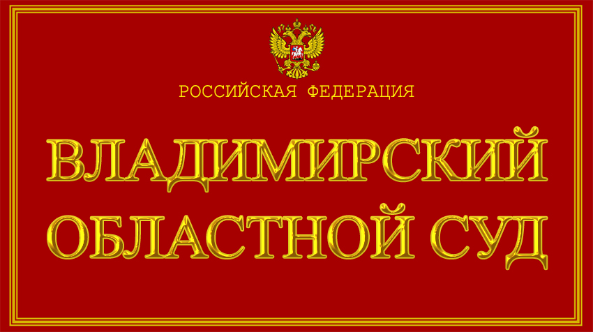 Владимирская область - о Владимирском областном суде с официального сайта