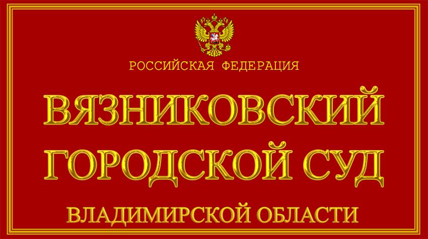 Владимирская область - о Вязниковском городском суде с официального сайта