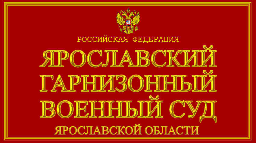 Ярославская область - об Ярославском гарнизонном военном суде с официального сайта