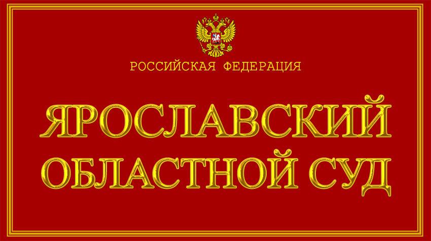 Ярославская область - об Ярославском областном суде с официального сайта