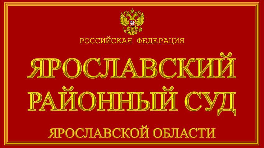 Ярославская область - об Ярославском районном суде с официального сайта