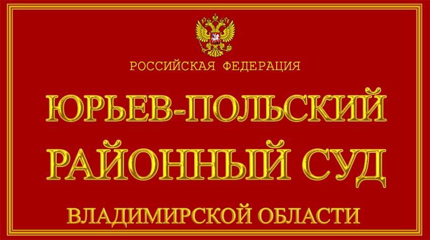 Владимирская область - о Юрьев-Польском районном суде с официального сайта