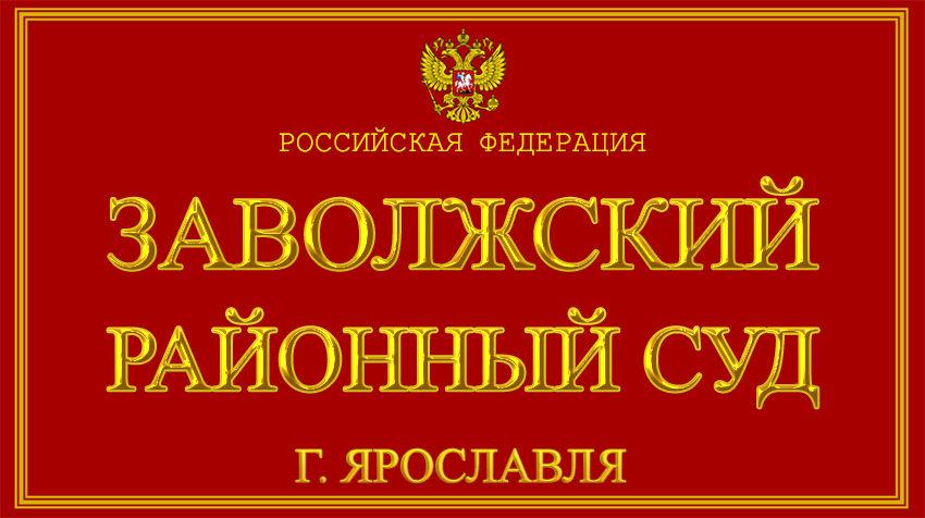 Ярославская область - о Заволжском районном суде г. Ярославля с официального сайта