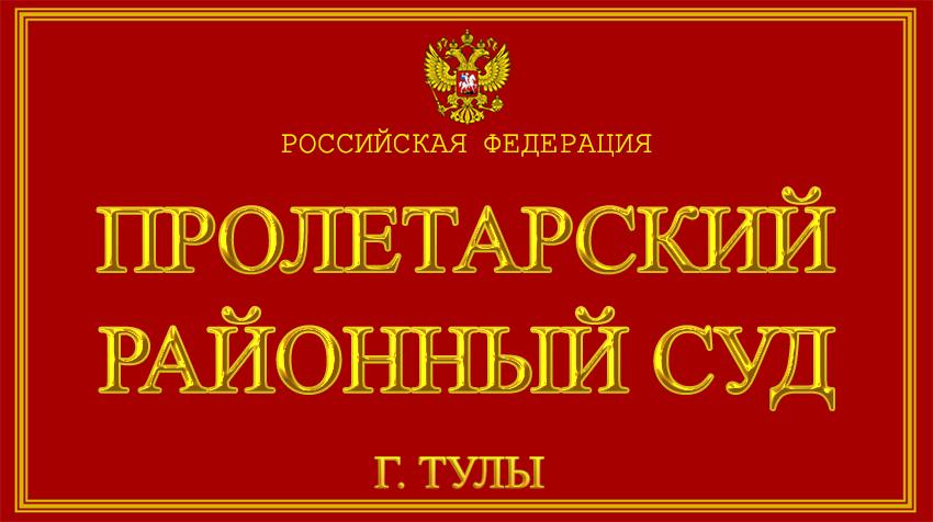 Тульская область - о Пролетарском районном суде г. Тулы с официального сайта