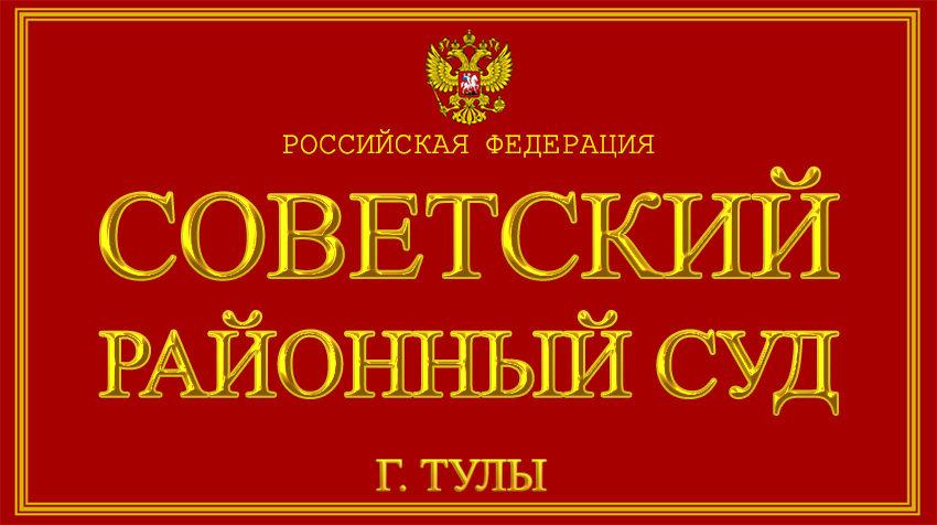 Тульская область - о Советском районном суде г. Тулы с официального сайта