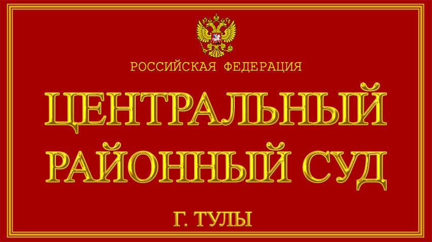 Тульская область - о Центральном районном суде г. Тулы с официального сайта