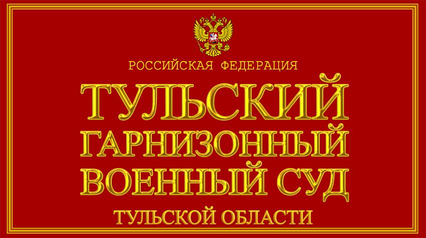 Тульская область - о Тульском гарнизонном военном суде с официального сайта