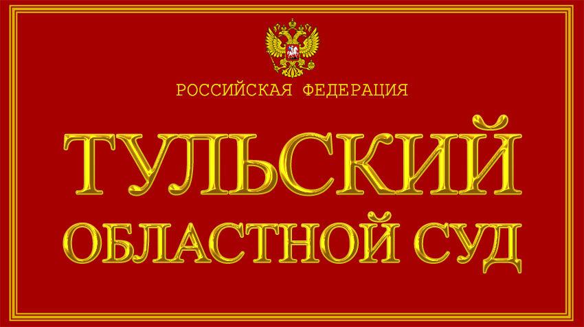 Тульская область - о Тульском областном суде с официального сайта