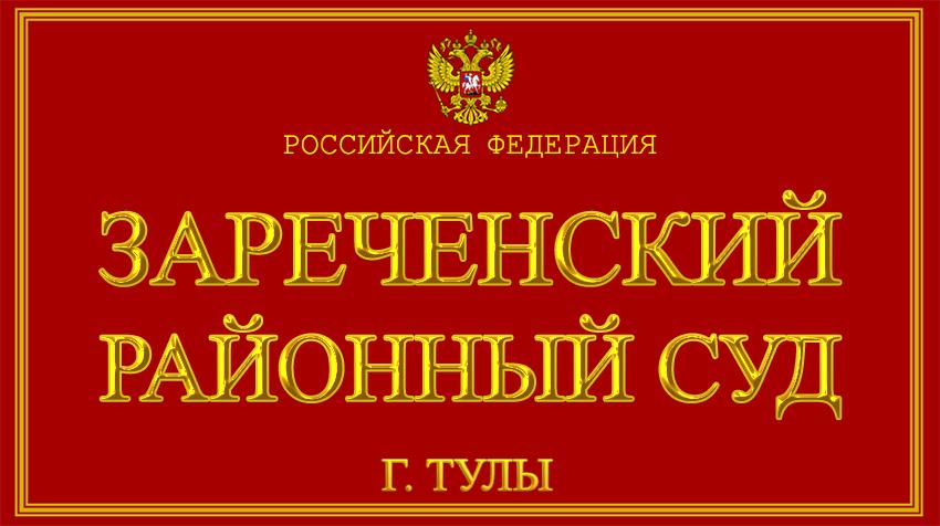 Тульская область - о Зареченском районном суде г. Тулы с официального сайта