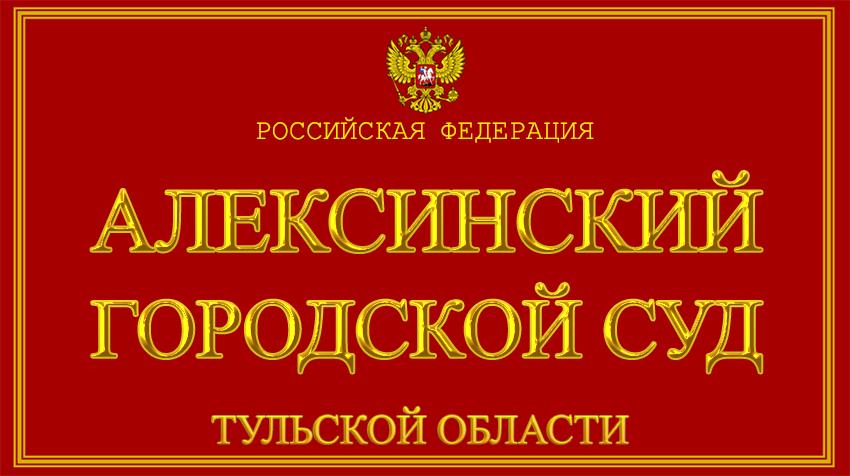 Тульская область - об Алексинском городском суде с официального сайта